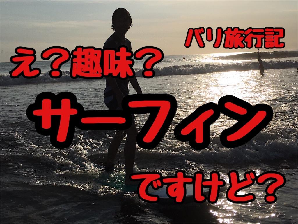 f:id:tsutsumi_223:20160912180236j:image