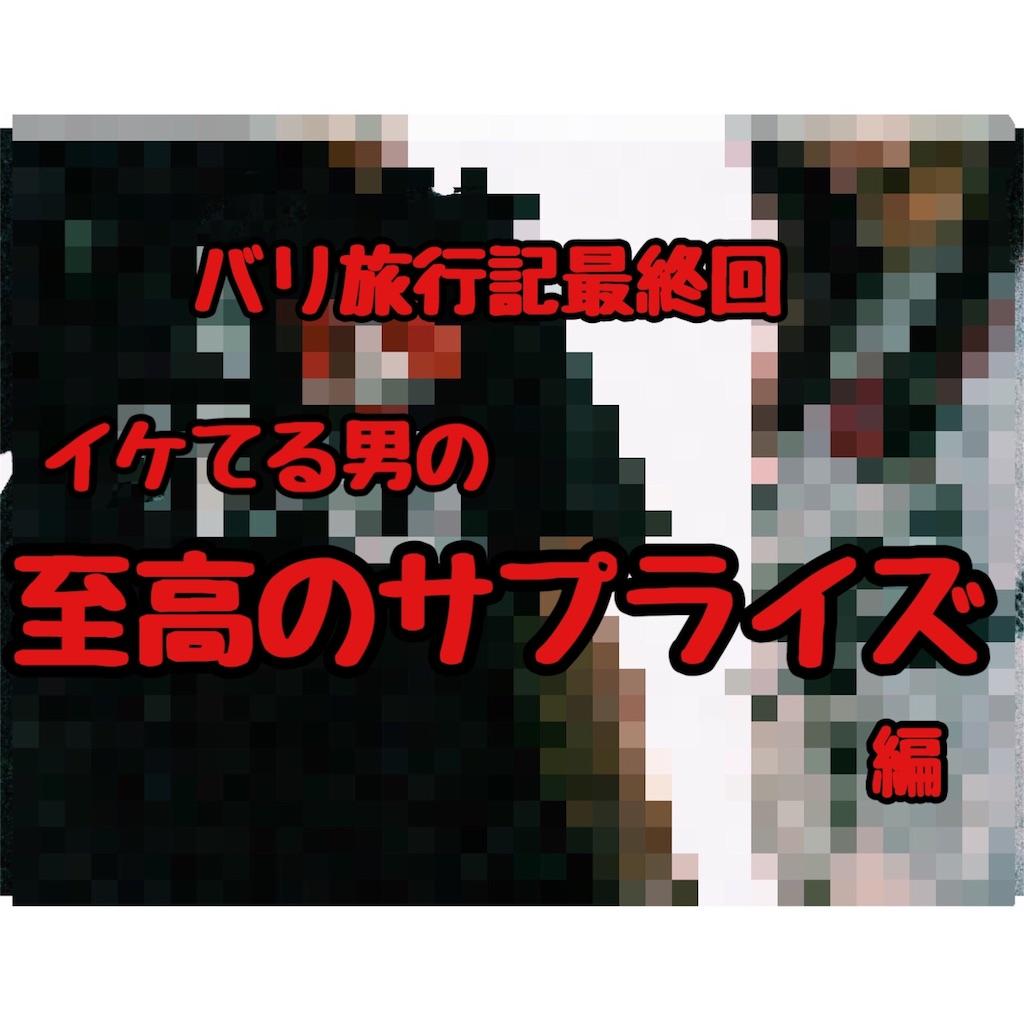 f:id:tsutsumi_223:20160916093530j:image