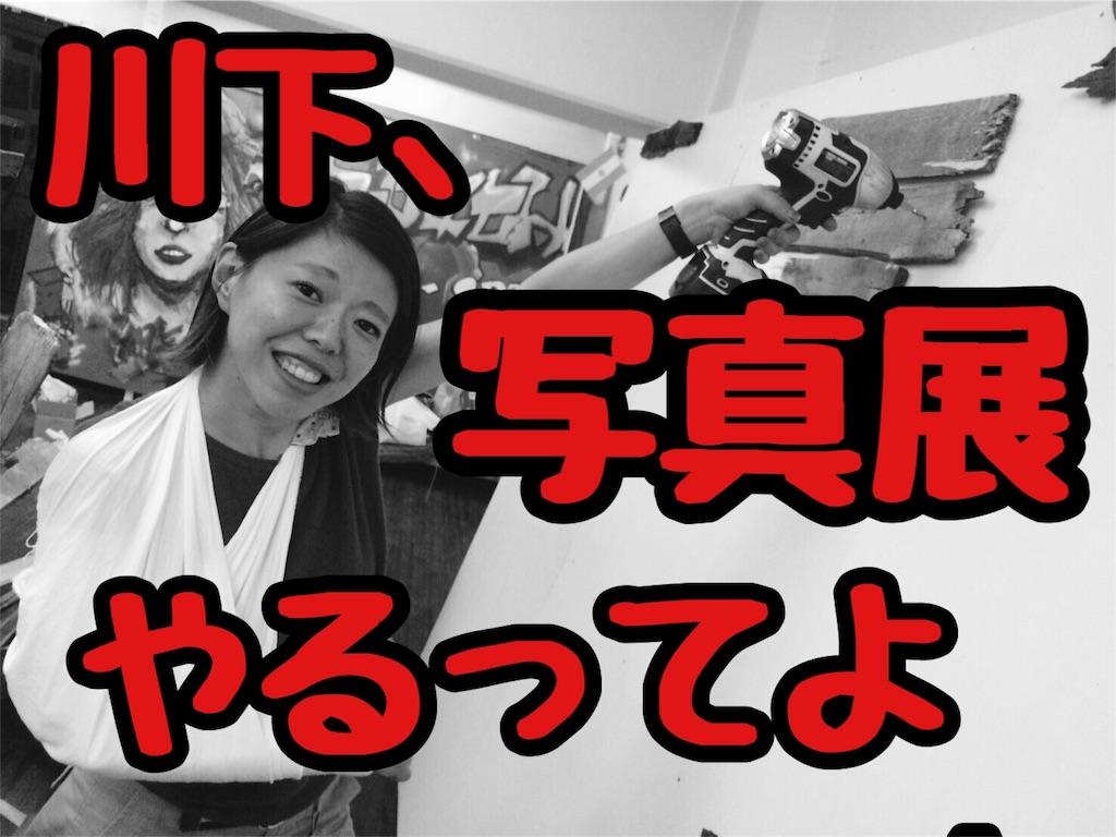 f:id:tsutsumi_223:20160917155022j:image