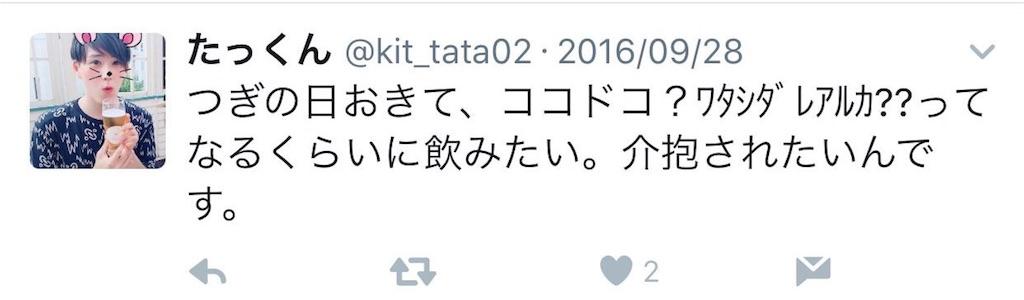 f:id:tsutsumi_223:20161024160108j:image