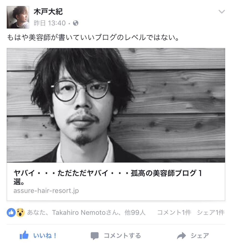 f:id:tsutsumi_223:20161026172619j:image