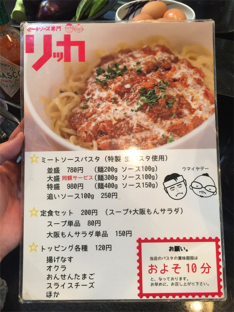f:id:tsutsumi_223:20161116181750j:image