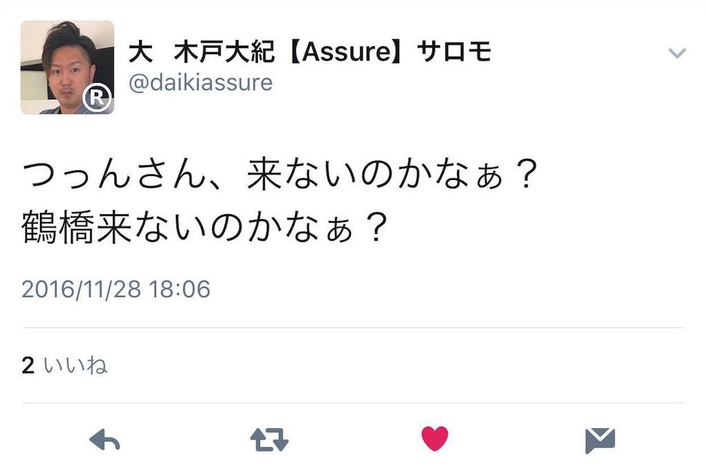 f:id:tsutsumi_223:20161130013650j:image