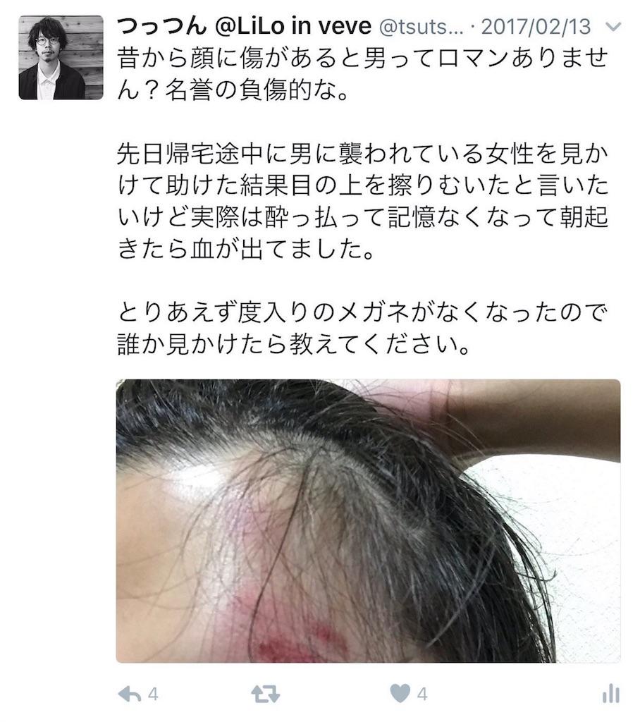 f:id:tsutsumi_223:20170223112048j:image
