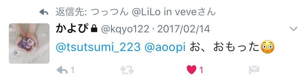 f:id:tsutsumi_223:20170223112112j:image