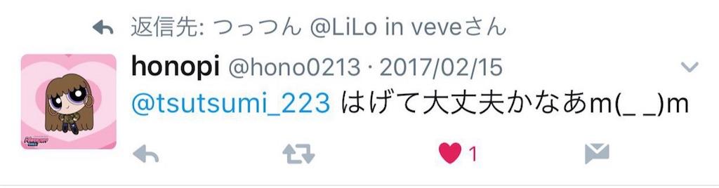 f:id:tsutsumi_223:20170223112148j:image