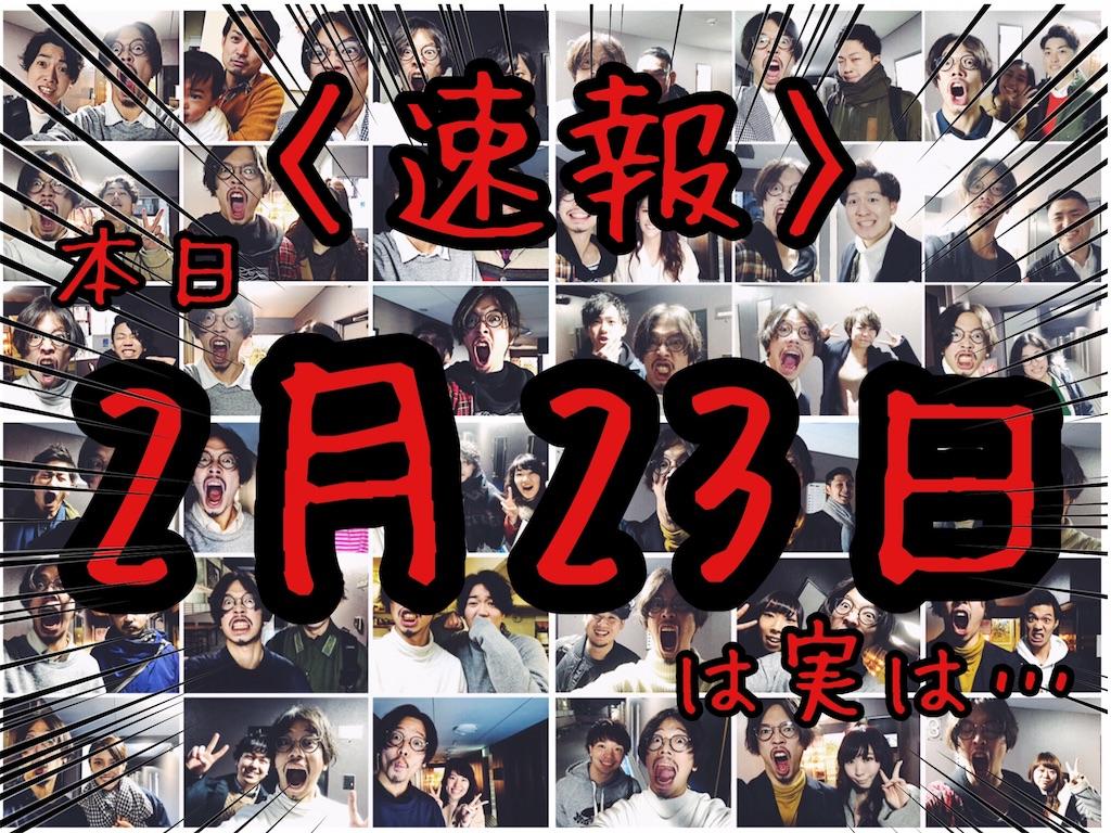 f:id:tsutsumi_223:20170223114407j:image