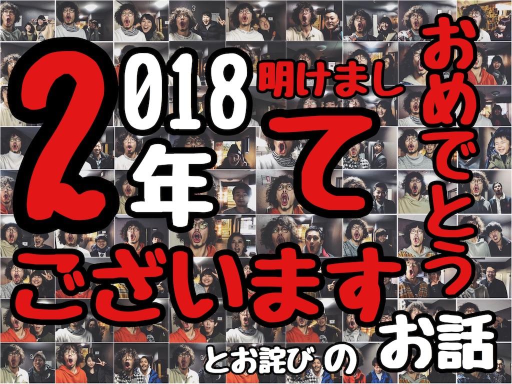 f:id:tsutsumi_223:20180104165157j:image