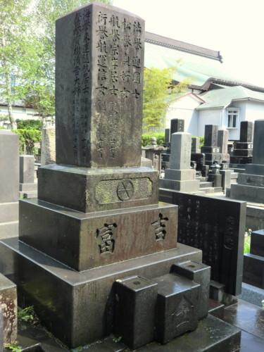 吉冨和彦さんのお墓