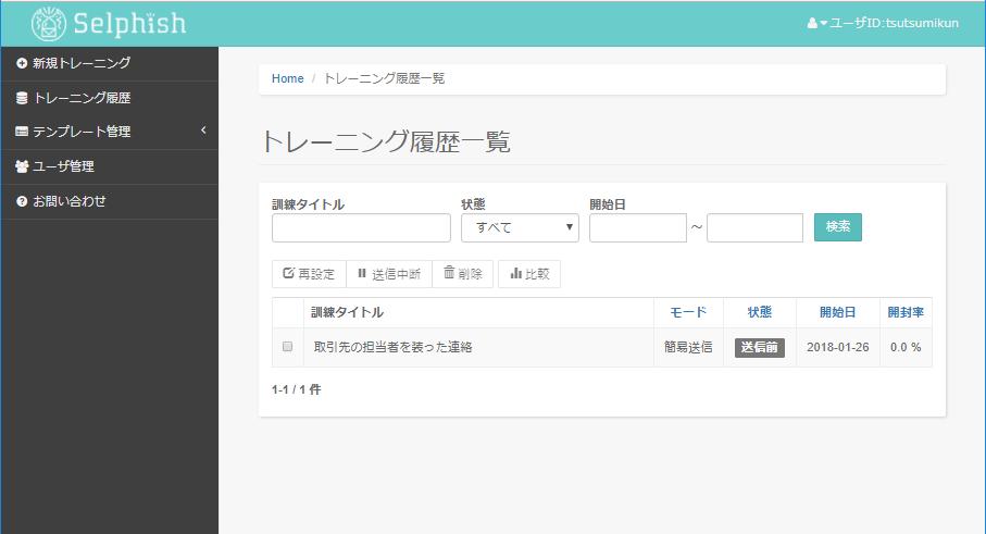 f:id:tsutsumikun:20180126132727p:plain
