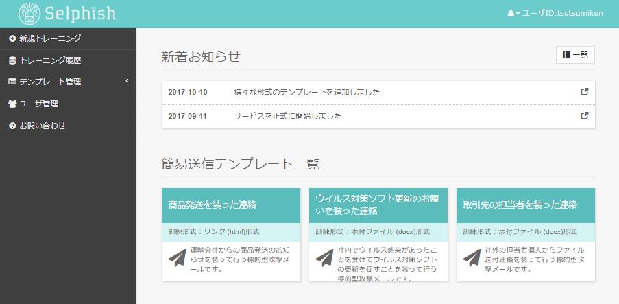 f:id:tsutsumikun:20180129113015p:plain