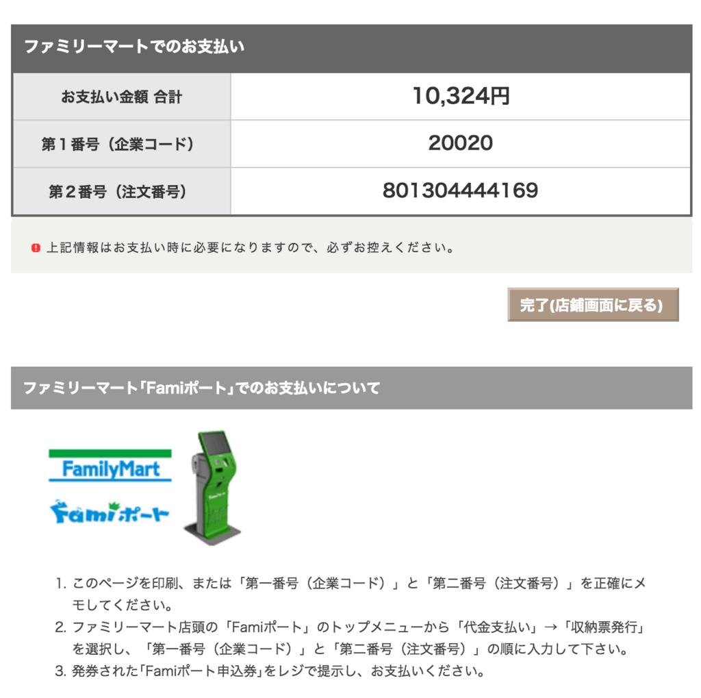 f:id:tsutsutsuno2:20180114101053p:plain