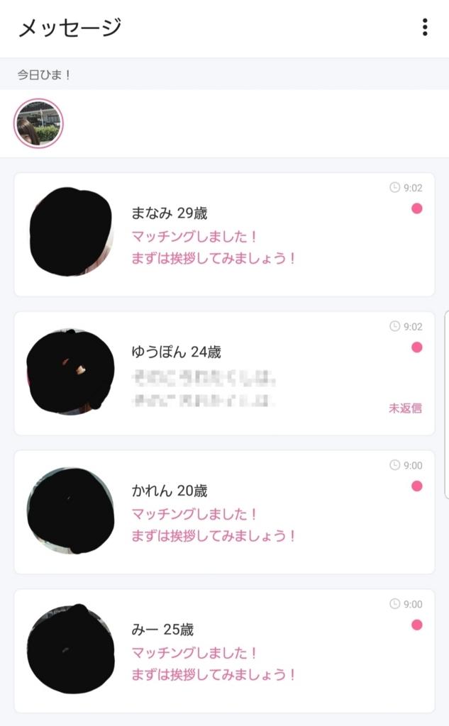 f:id:tsutsutsuno2:20180819155410j:plain
