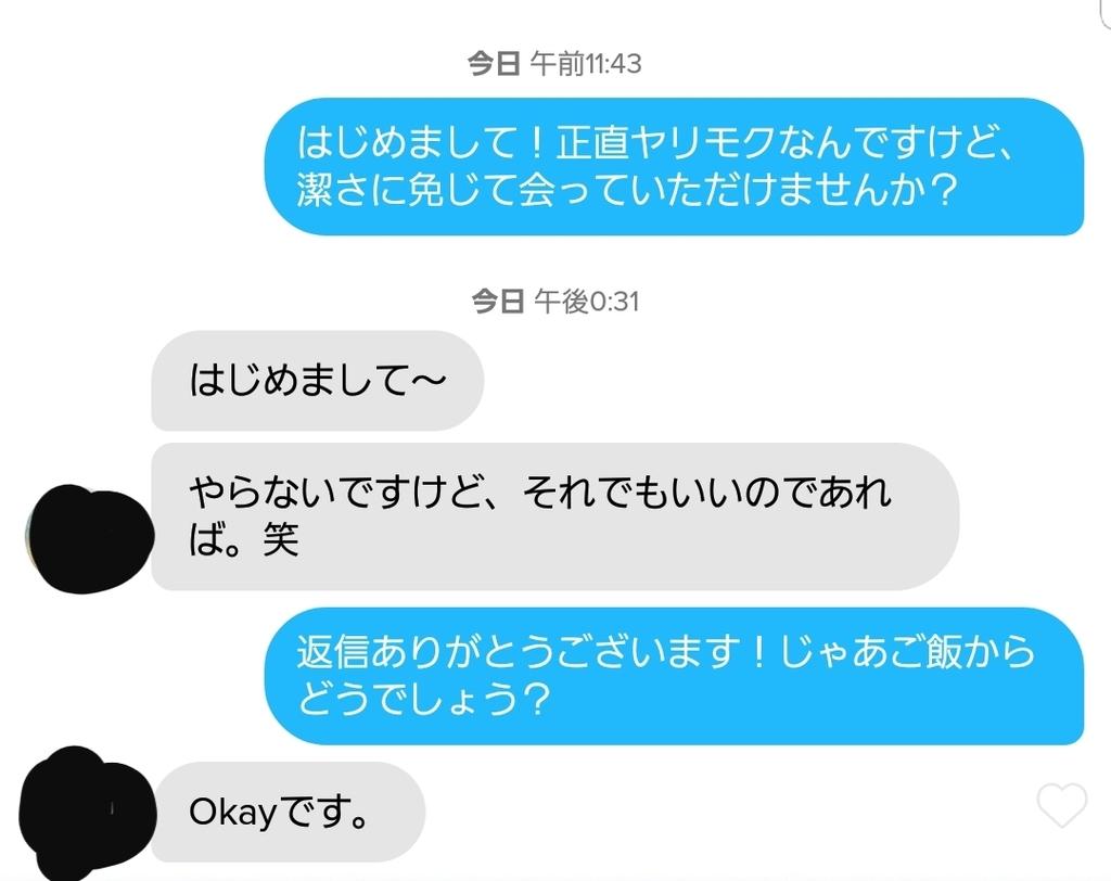 f:id:tsutsutsuno2:20180930130717j:plain