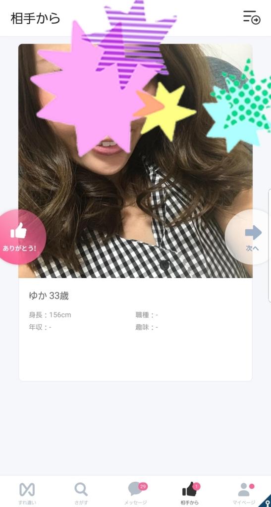 f:id:tsutsutsuno2:20190123203344j:plain