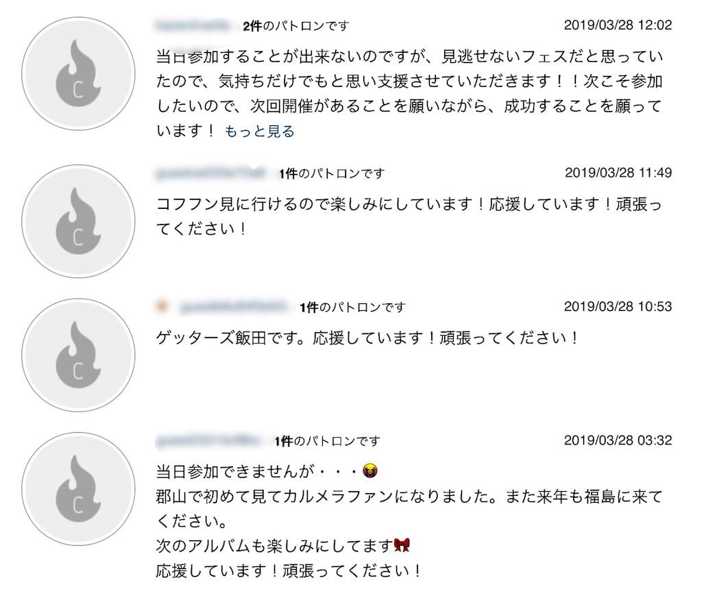 f:id:tsuujiimot:20190329052354j:image