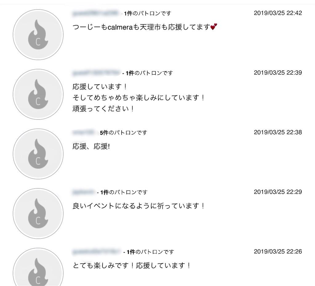 f:id:tsuujiimot:20190329052358j:image