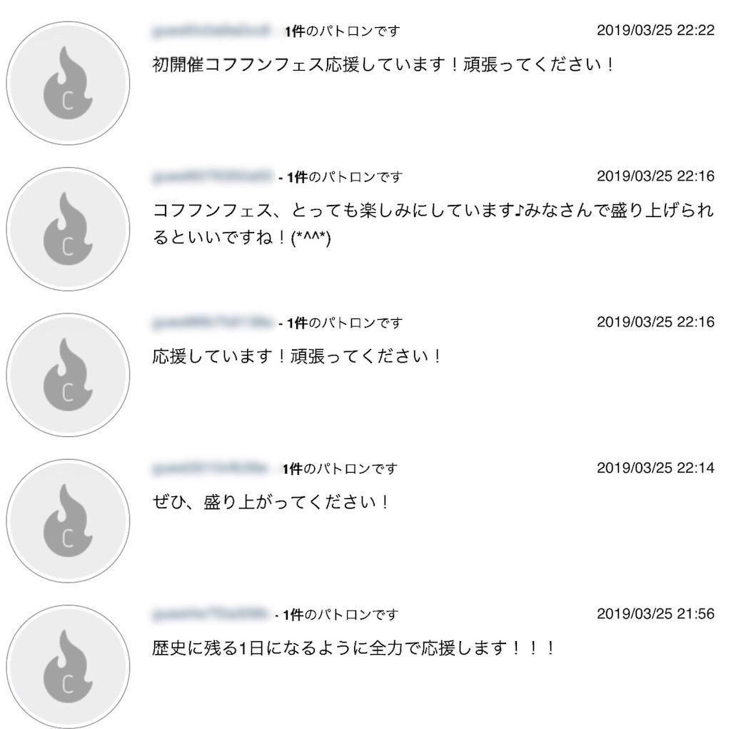 f:id:tsuujiimot:20190329052403j:image