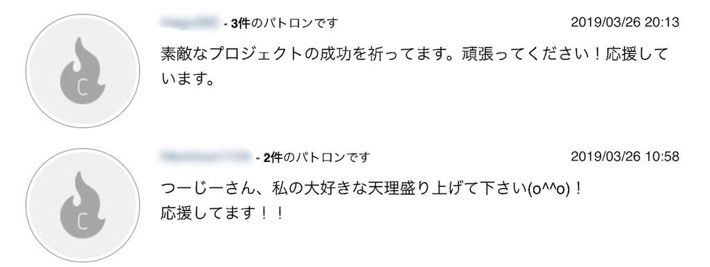 f:id:tsuujiimot:20190329052407j:image