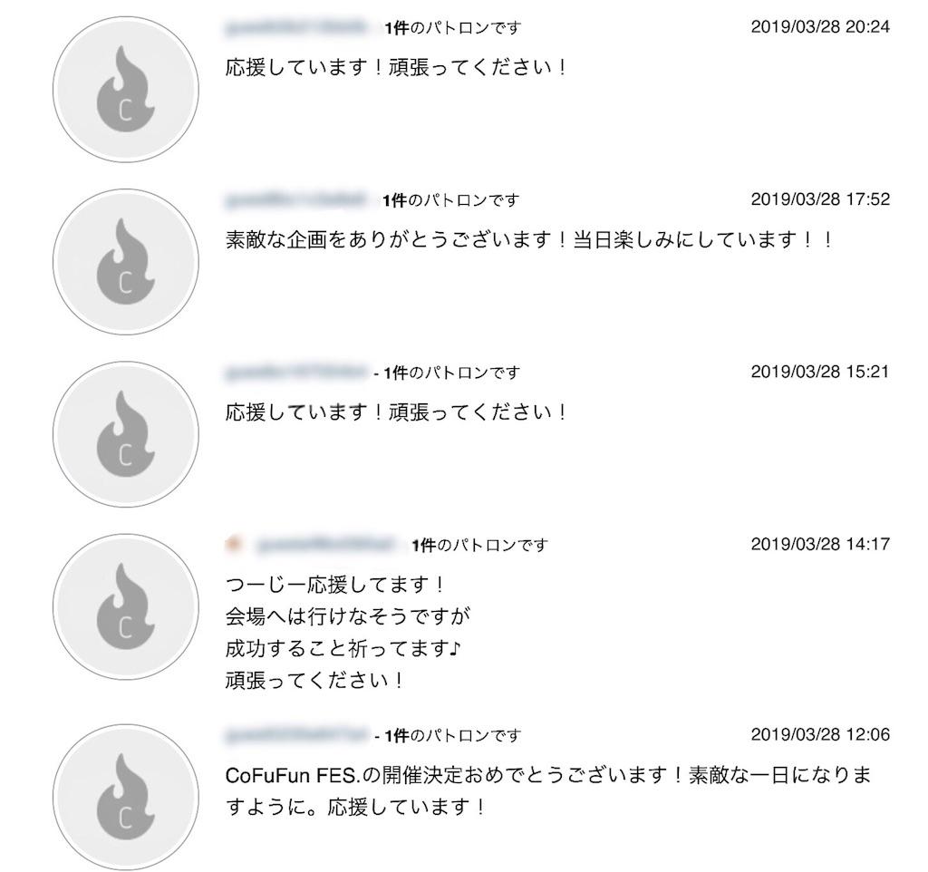 f:id:tsuujiimot:20190329052411j:image