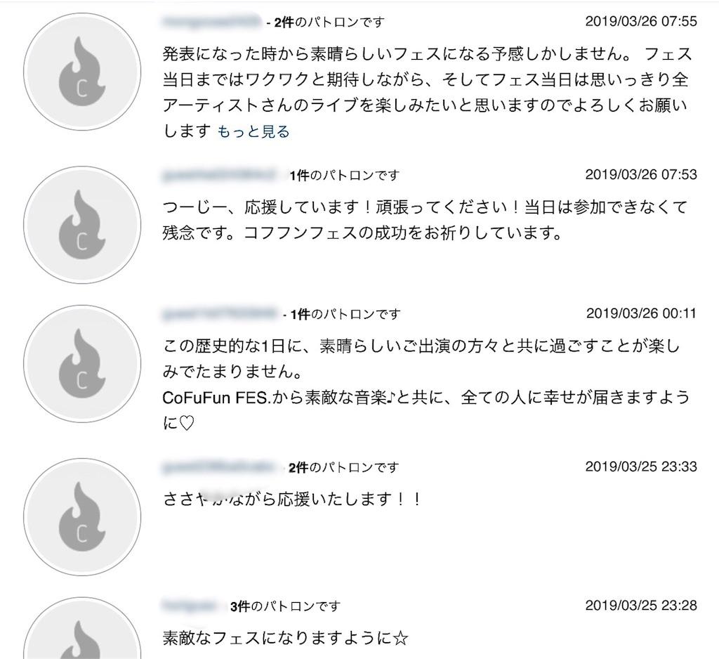 f:id:tsuujiimot:20190329052419j:image