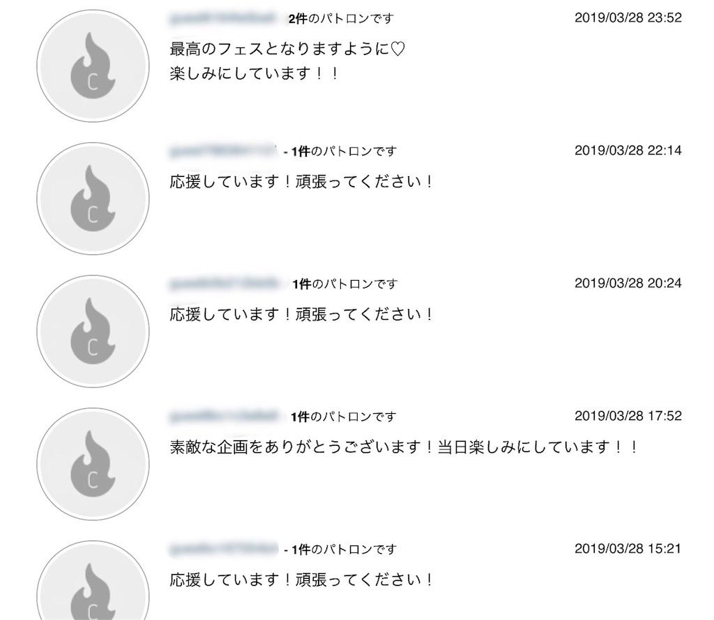 f:id:tsuujiimot:20190329052431j:image
