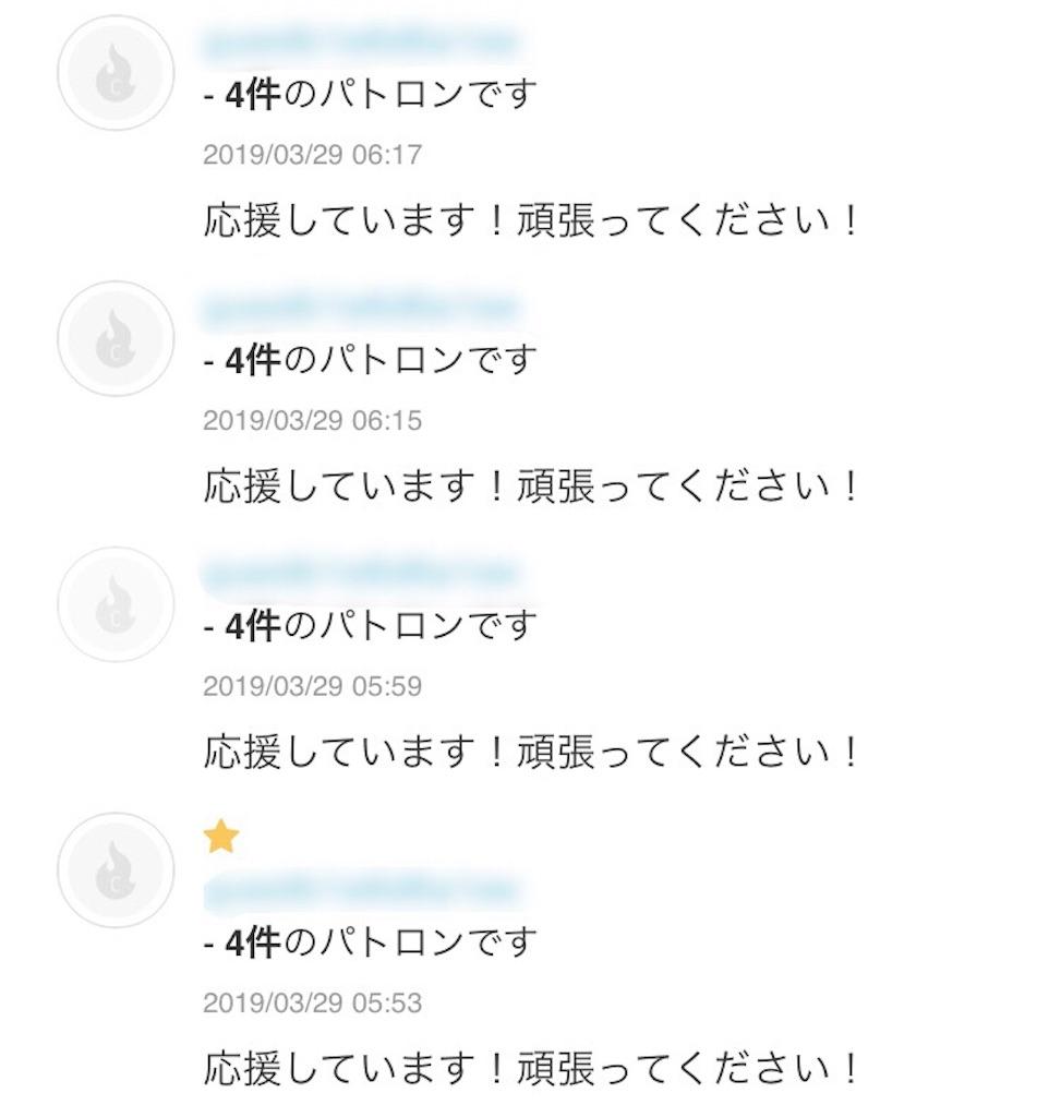 f:id:tsuujiimot:20190412134808j:image