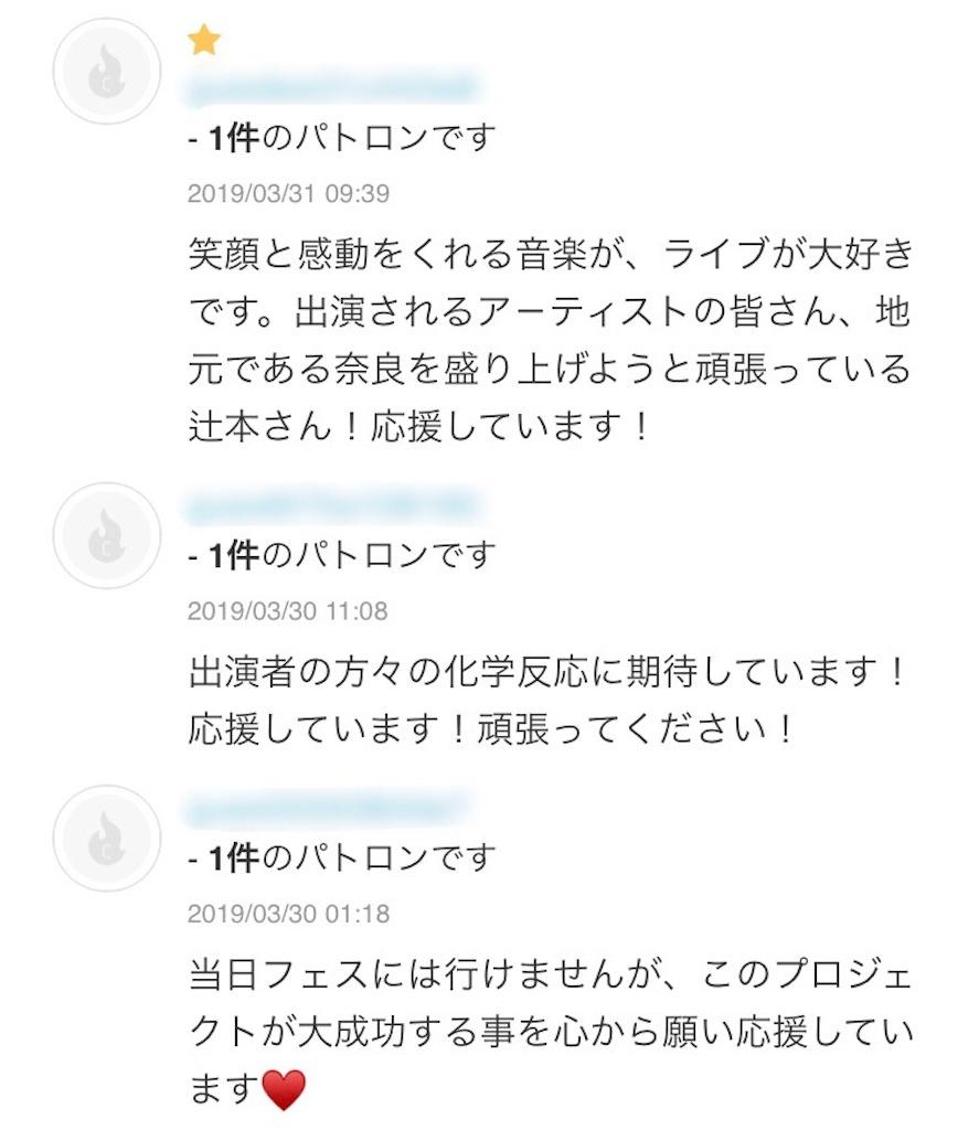 f:id:tsuujiimot:20190412134847j:image