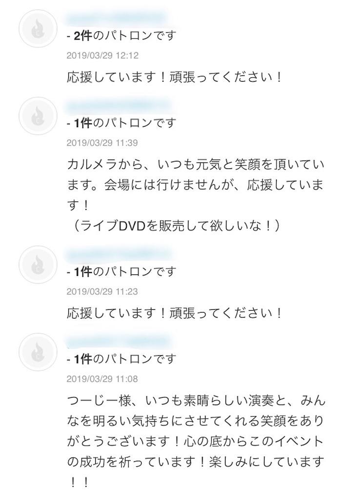 f:id:tsuujiimot:20190412134851j:image