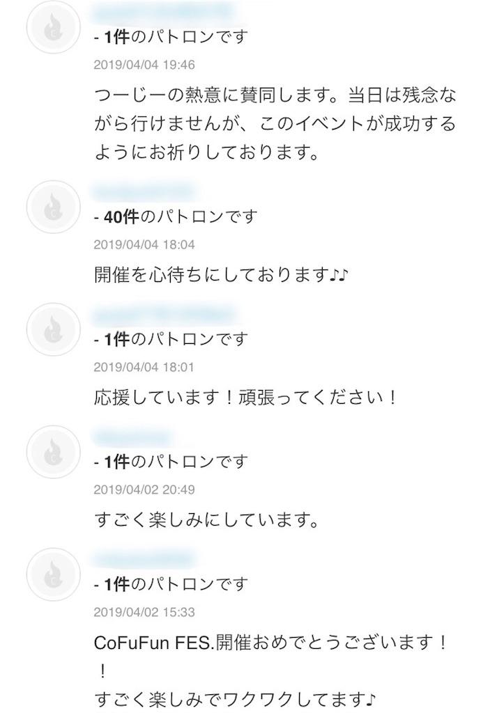 f:id:tsuujiimot:20190412134855j:image