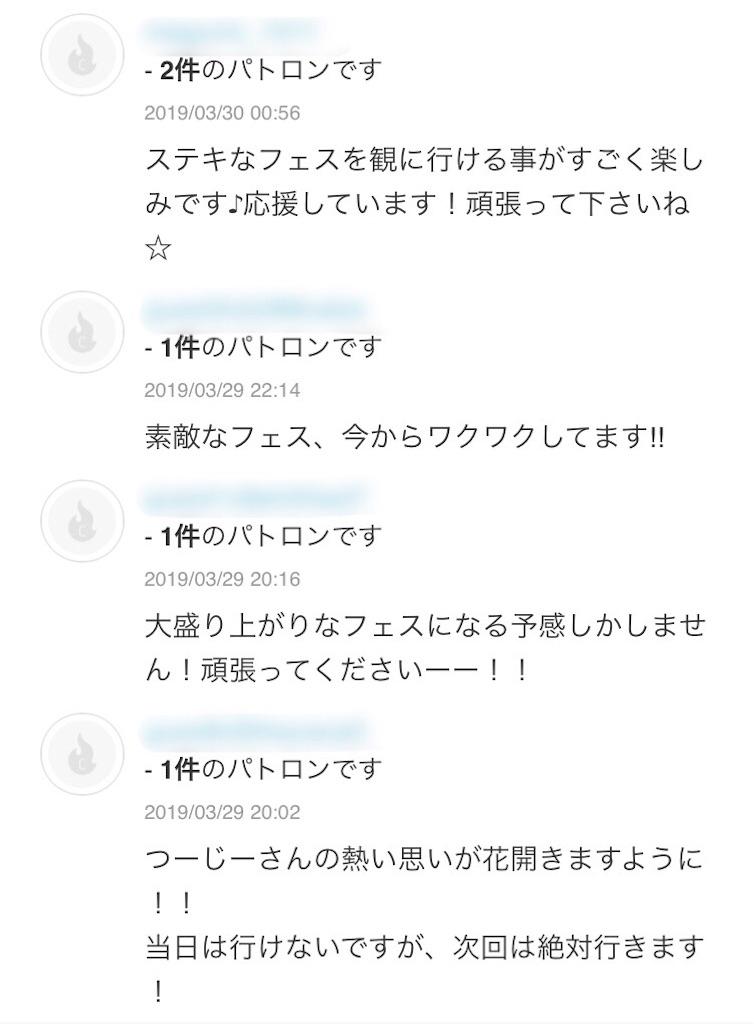 f:id:tsuujiimot:20190412134859j:image