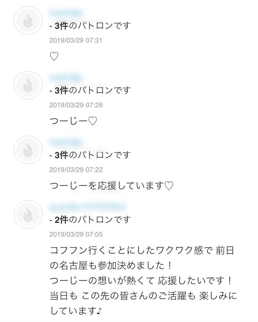 f:id:tsuujiimot:20190412134903j:image