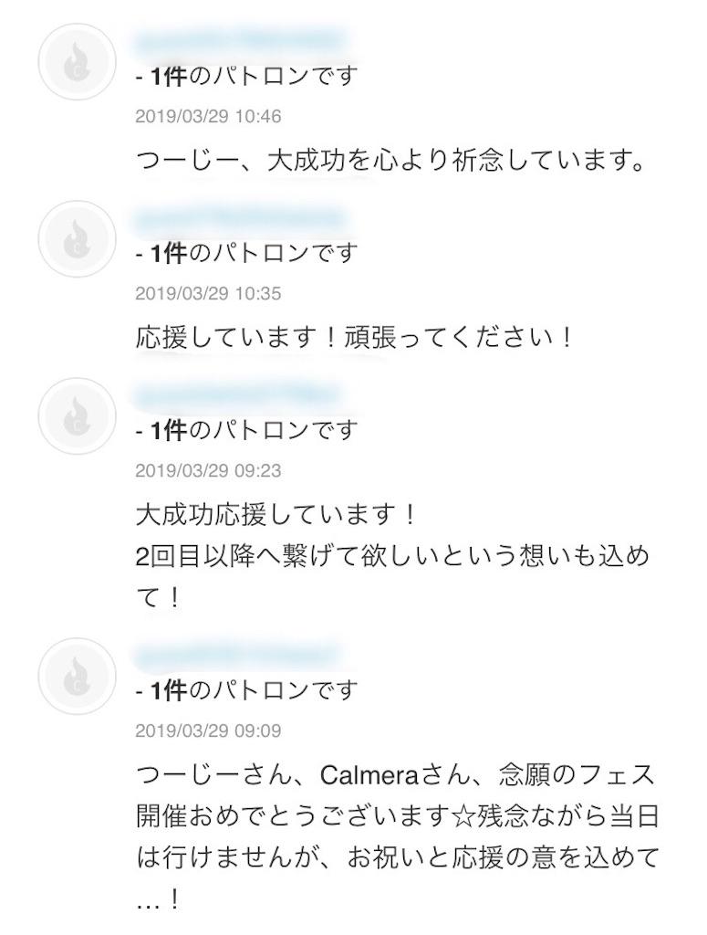 f:id:tsuujiimot:20190412134908j:image