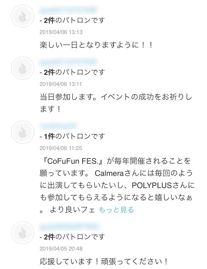 f:id:tsuujiimot:20190412134912j:image