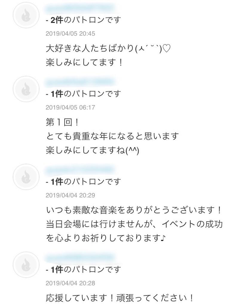f:id:tsuujiimot:20190412134917j:image