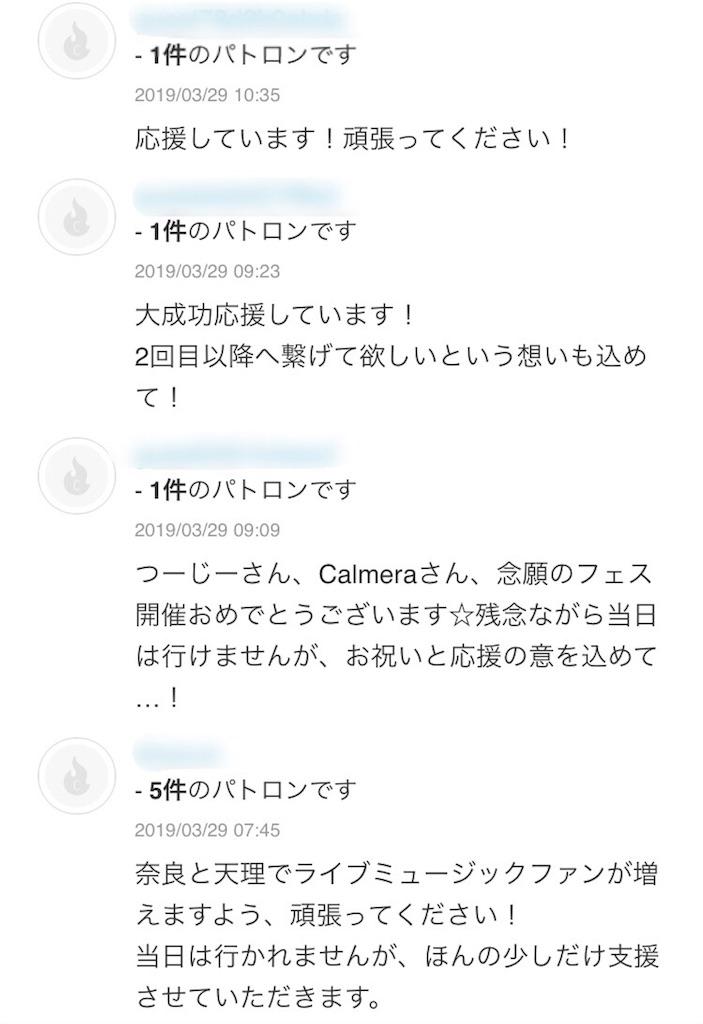f:id:tsuujiimot:20190412134922j:image