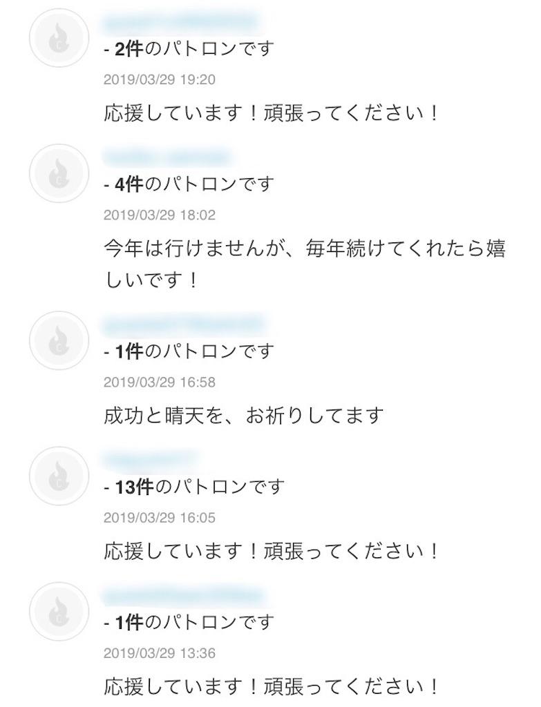 f:id:tsuujiimot:20190412134925j:image