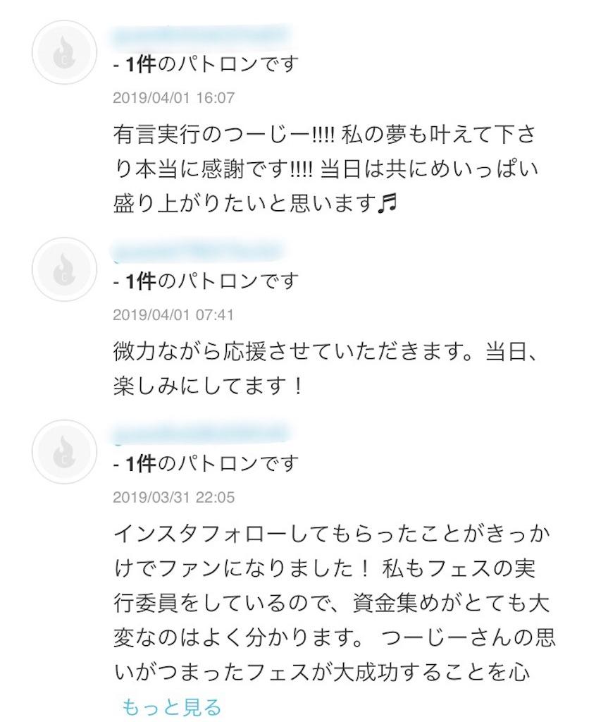 f:id:tsuujiimot:20190412134933j:image