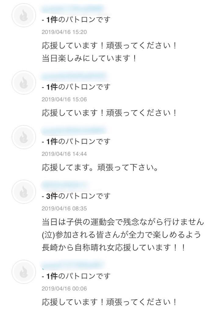 f:id:tsuujiimot:20190421213255j:image