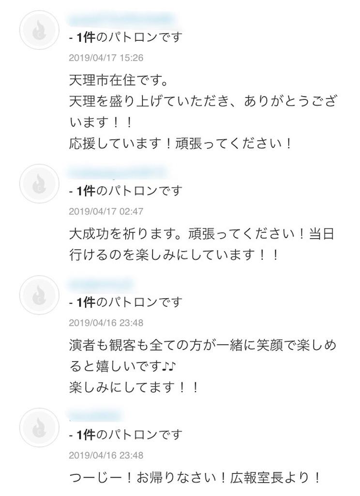 f:id:tsuujiimot:20190421213310j:image