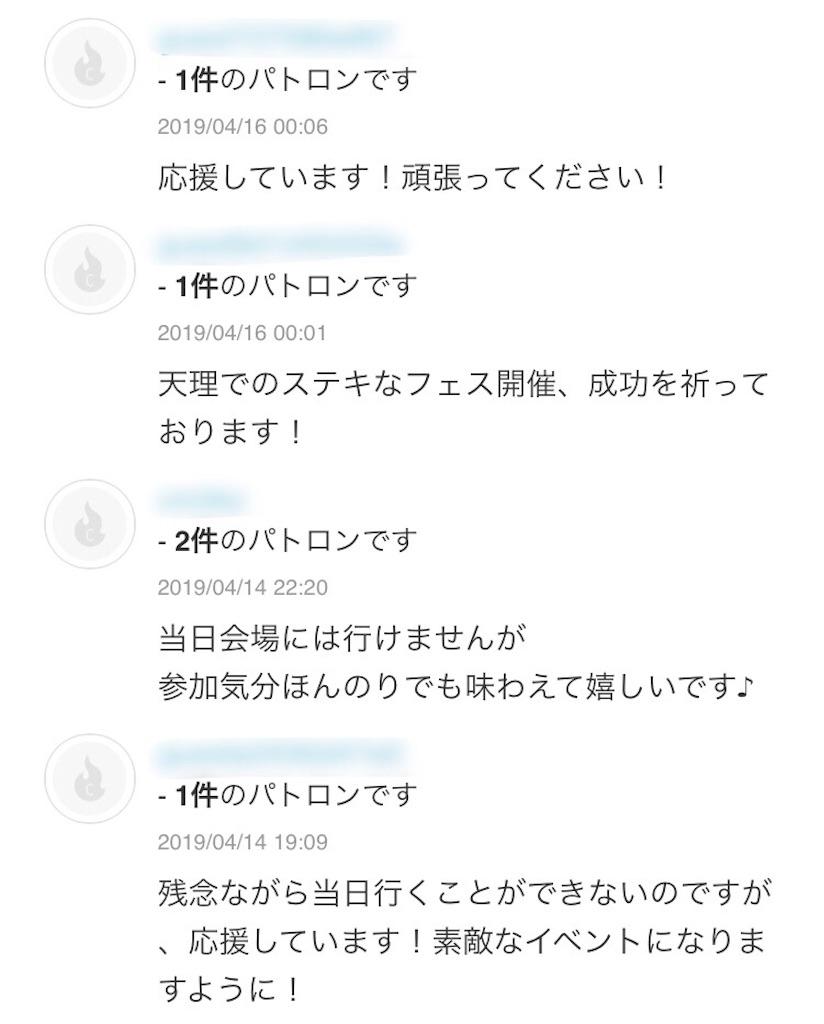 f:id:tsuujiimot:20190421213317j:image