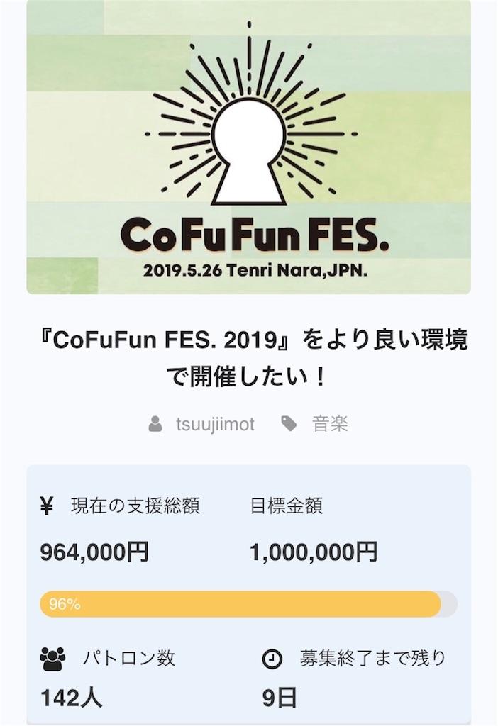 f:id:tsuujiimot:20190421213320j:image