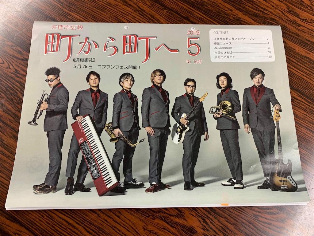 f:id:tsuujiimot:20190525002105j:image