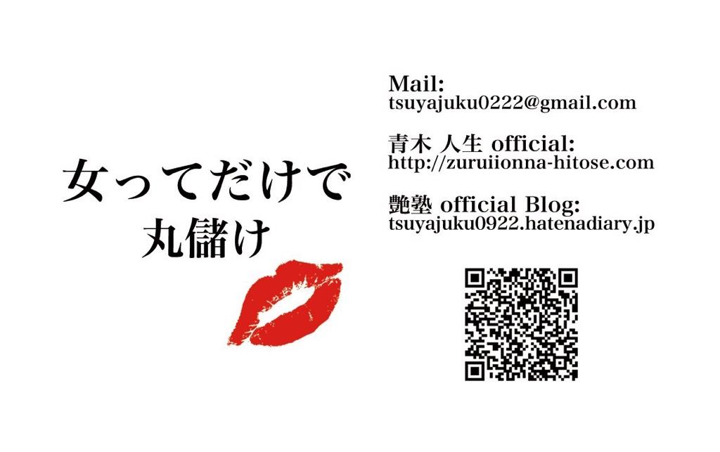 f:id:tsuyajuku0922:20161209175240j:plain