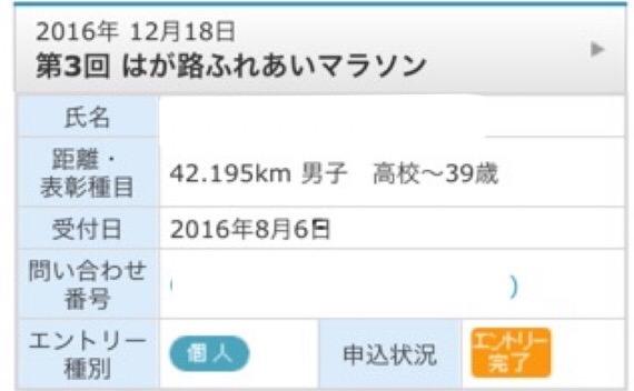 f:id:tsuyoji0325:20160806211924j:plain