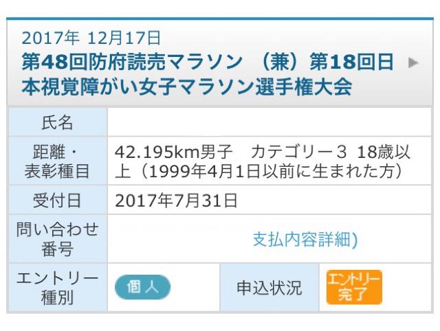 f:id:tsuyoji0325:20170801094646j:plain