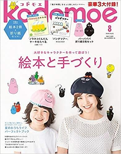 f:id:tsuyokichik:20200729142054j:plain