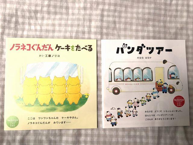 f:id:tsuyokichik:20200729143009j:plain