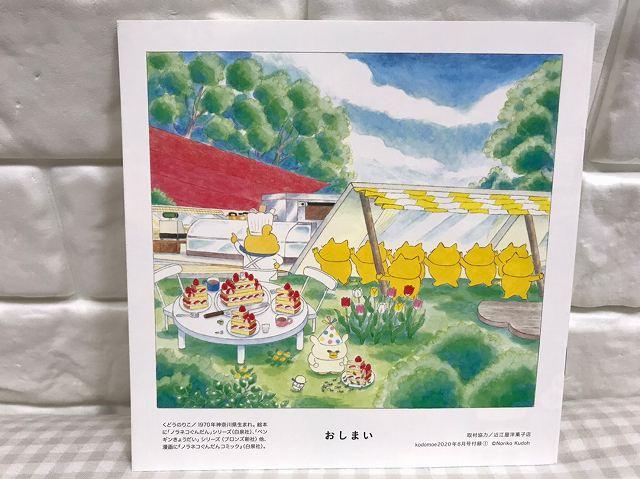 f:id:tsuyokichik:20200729143133j:plain