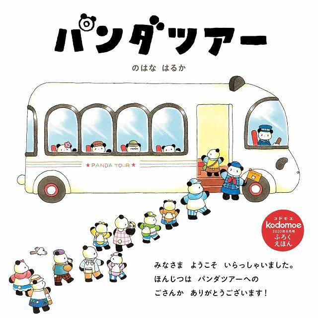 f:id:tsuyokichik:20200729143511j:plain